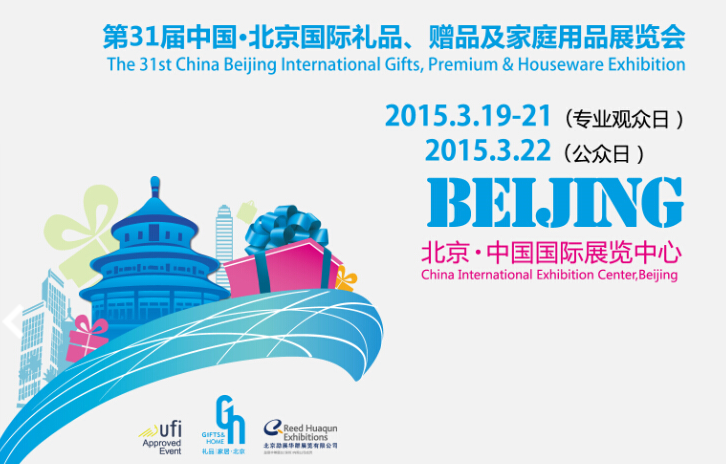 China Beijing International Gifts, Premiums & Houseware Exhibition 19th~22nd, Mar 2015 Booth: 8H21/8H23